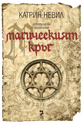 Katherine Neville - The Magic Circle