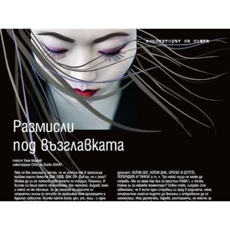 Illustration - Nightlife magazine