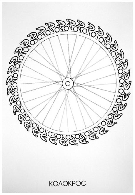 bicycle cross