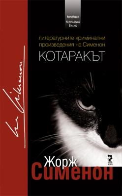 Georges Simenon - Le chat