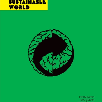 For a Sustainable World - Awarded by the International Triennial of Stage Poster Sofia & Rio +20 - 2012