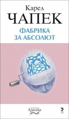 Karel Čapek - The Absolute at Large
