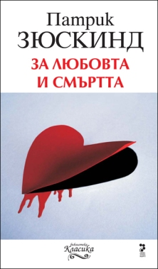 Patrick Süskind - On Love and Death