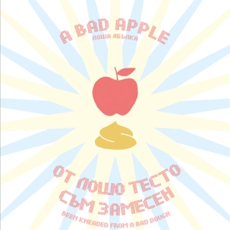Idioms - Anatomists: A bad apple