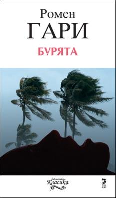 Romain Gary - L'orage