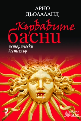 Karvavi-Basni-korica-web