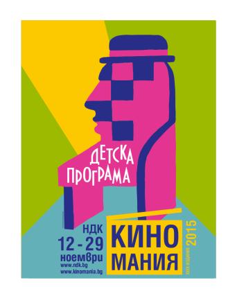 kinomania-detski-plakat-100x70