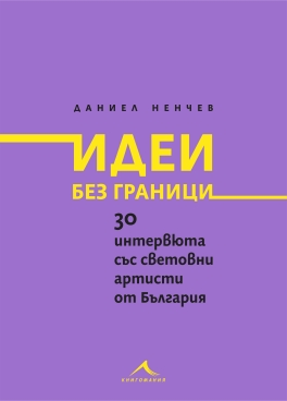 Idei_bez_granici-Daniel_Nenchev