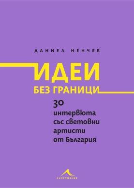 Даниел Ненчев - Идеи без граници