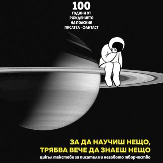 The centenary of the birth of Stanislav Lem